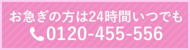 お急ぎの方はお電話 0120-455-556